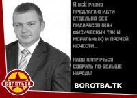 """Borot'ba-Zitat: """"Ich schlage trotzdem vor, separat ohne die Päderasten und andere unsaubere Gestalten zu gehen"""""""