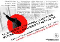 Plakat des No-Lager-Plenums Thessaloniki zur Demo vom 03. April 2015