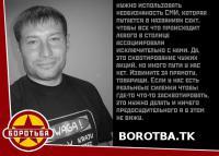"""Borot'ba-Zitat: """"Man muss die Nichteingeweihtheit der Medien ausnutzen, die die Namen der verschiedenen Sekten verwechseln..."""""""