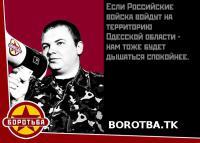 """Borot'ba-Zitat: """"Wenn die russischen Truppen in die Region Odessa einmarschieren - dann werden wir leichter atmen können"""""""